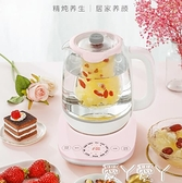 養生壺家用多功能全自動辦公室小型煮茶器玻璃迷你煮花茶壺220V