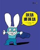 書說話要算話:超人兔