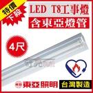 節能標章【奇亮科技】 東亞 4尺雙管 LED工事燈 白光 附節能LED燈管+反射片 LTS4240XAA-HV