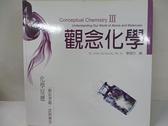 【書寶二手書T4/科學_DNV】觀念化學III-化學反應_蘇卡奇