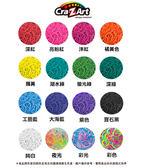 【美國Cra-Z-Art】Cra-Z-Loom圈圈彩虹編織 橡皮筋補充包  任選三入