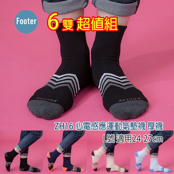 Footer ZH16 L號 厚襪 心電感應運動氣墊襪 6雙超值組;除臭襪;蝴蝶魚戶外