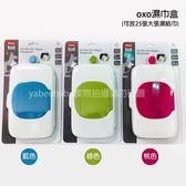 【one more】美國原裝OXO 攜帶型濕紙巾盒 紙巾盒 濕巾盒 按壓式 可掛嬰兒推車