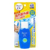 花王 Biore 蜜妮 舒涼高防曬乳液 SPF48 PA+++ 50mL 身體用 ◆86小舖 ◆