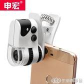 迷你手機顯微鏡放大鏡高清100倍帶燈200倍手機放大鏡50倍 生活樂事館