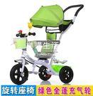 兒童三輪腳踏車旋轉座椅嬰兒手推車【綠色】LG-286877
