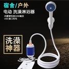 電動花灑 USB充電 洗澡神器寵物洗澡戶外野營洗澡器車載淋浴器充電