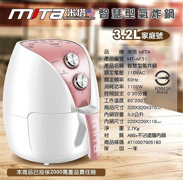 《限量加贈專用噴油罐+製冰棒機》MITA MT-AF31 米塔 3.2L 智慧型氣炸鍋 (玫瑰金)