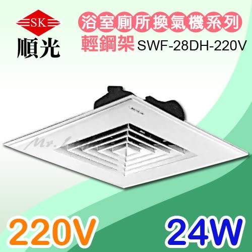 【有燈氏】順光 換氣扇 輕鋼架 220V 浴室換氣扇 通風扇 原廠保固【SWF-28DH】
