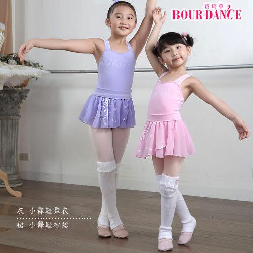 *╮寶琦華Bourdance╭*專業瑜珈韻律芭蕾☆兒童芭蕾舞衣★小舞鞋舞衣【81100004G】