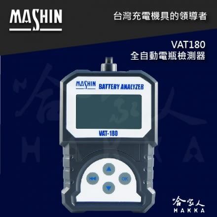 【麻新電子】VAT180 汽車電瓶檢測器 電池 發電機 啟動馬達 檢測機 100~800CCA 哈家人