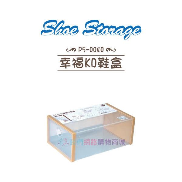 【我們網路購物商城】聯府  P5-0040 幸福KD鞋盒  P50040 鞋盒 收納 置物 鞋架 萬用架