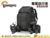 羅普 Lowepro Pro Trekker 650 AW 專業旅行家 L97 15吋筆電 公司貨