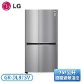 【指定送達含基本安裝】[LG 樂金]763公升 門中門對開 冰箱 GR-DL81SV