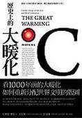 (二手書)歷史上的大暖化讓蒙古帝國差點併吞歐洲,讓法國葡萄酒獨步全球