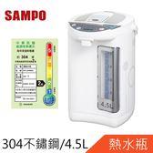 【聲寶】4.5L定溫熱水瓶(KP-LA40W2)
