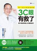 (二手書)3C眼有救了:眼科權威陳瑩山的護眼處方