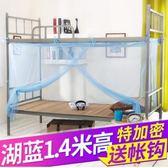 大學生蚊帳女寢室宿舍1.2米單人床上下鋪蚊帳