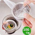 廚房-水槽排水孔過濾網 1包100入 【H00872】