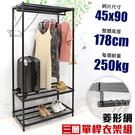 【居家cheaper】耐重菱形網45X90X178CM三層單桿吊衣架組 (衣櫥組/鐵架/鐵力士架/收納架)