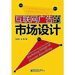 簡體書-十日到貨 R3Y【互聯網廣告的市場設計(全綵)】 9787121253300 電子工業出版社 作者: