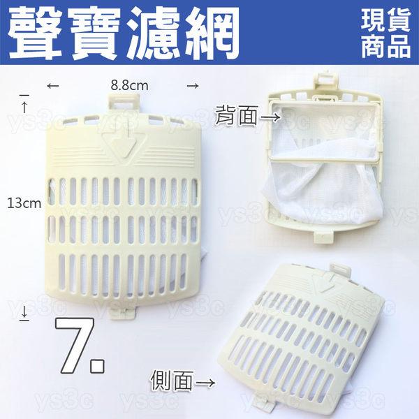SAMPO 聲寶洗衣機過濾網 盾型 ES-A13F ES-A10F ES-126F