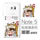 [Samsung Note 5] 貼玻璃系列 超薄TPU 客製化手機殼 EXO 奶包 白白 燦燦 嘟嘟 開開 勉勉