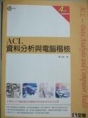 【書寶二手書T2/大學資訊_FAP】ACL資料分析與電腦稽核(第四版)(附範例光碟)_黃士銘