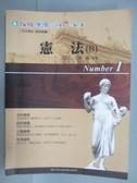 【書寶二手書T1/進修考試_PJY】憲法(B)_齊麟_民104