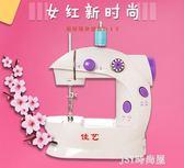 佳藝202型縫紉機家用電動迷你多功能小型 手動吃厚縫紉機微型腳踏qm    JSY時尚屋