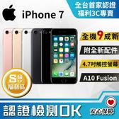 【S級福利品】APPLE iPhone 7 32GB (A1778)!近全新 附保固好安心!