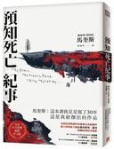 預知死亡紀事(典藏紀念版):馬奎斯自認最傑出的作品,首度正式授權繁體中文版!
