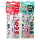 日本獅王 LION 細潔兒童專業護理牙刷...