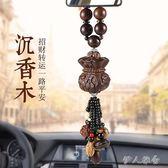 汽車車內吊飾保平安車上高檔男女車飾擺件 Mc394『伊人雅舍』
