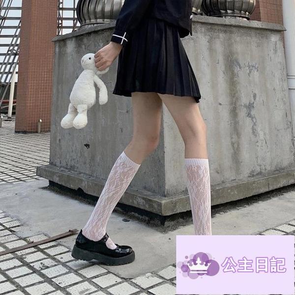 襪子女蕾絲鏤空學生可愛薄款網襪中筒襪甜美洛麗塔jk復古【公主日記】
