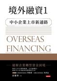 (二手書)境外融資(1):中小企業上市新通路