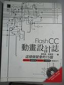 【書寶二手書T1/電腦_YHT】Flash CC動畫設計誌:這樣做就會的15個造型路徑x圖層..._鄭苑鳳