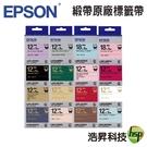【緞帶系列】EPSON 12mm 原廠標籤帶 LK-4NKK LK-4WKK LK-4BKK LK-4RKK