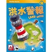 『高雄龐奇桌遊』 洪水警報(運轉潮汐) Land Unter 2014繁體中文新版 正版桌上遊戲專賣店
