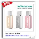 Nillkin Micro USB to USB Type-C 轉接頭 鋁合金 防刮耐摔