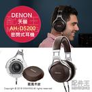 日本代購 空運 天龍 DENON AH-D5200 頂級 旗艦 耳罩式 耳機 密閉式