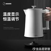 熱水壺 頑米燒水壺保溫一體恒溫電熱水壺家用開水大容量自動斷電泡茶專用 宜品居家