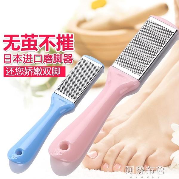 磨腳器 日本進口磨腳器不銹鋼去死皮老繭搓腳板修腳工具去角質洗腳刷 阿薩布魯