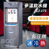 【公司嚴選】長江牌 CJ-175 參溫飲水機 冷熱冰 水塔型 立地型飲水機 茶水間 公共設施 台灣製造