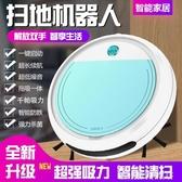 家用掃地機器人全自動智慧超薄紫外線殺菌吸塵器懶人拖地機神器 交換禮物