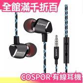 【灰色】 日本 COSPOR 有線耳機 有麥克風 耳道式耳機 磁性耳機 高音質【小福部屋】