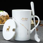 馬克杯創意星座杯子陶瓷馬克杯帶蓋勺辦公室大容量水杯家用咖啡杯泡茶杯