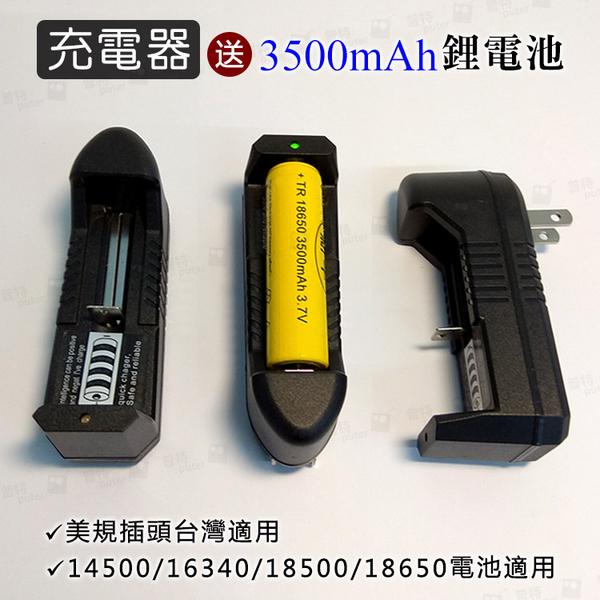 普特車旅精品【CQ0085】18650鋰電池充電器 送3500mAh電池 座充可充1450