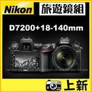 《台南-上新》 Nikon D7200 18-140mm  旅遊鏡組 # 公司貨