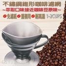 免運【珍昕】生活大師慢拾光 不鏽鋼錐形咖啡濾網~(1-2人份) /咖啡濾網